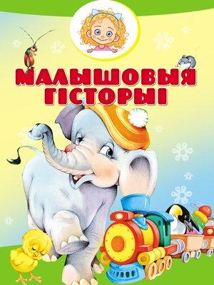 cover image of Малышовыя гісторыі