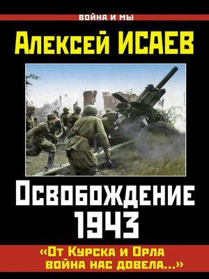 cover image of Освобождение 1943. «От Курска и Орла война нас довела...»