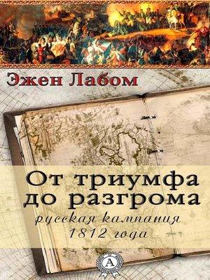 cover image of От триумфа до разгрома. Русская кампания 1812-го года