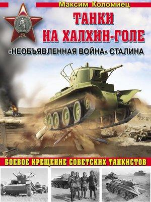 cover image of «Необъявленная война» Сталина. Танки на Халхин-Голе