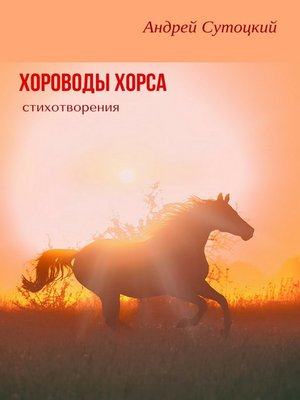 cover image of Хороводы Хорса. Стихи