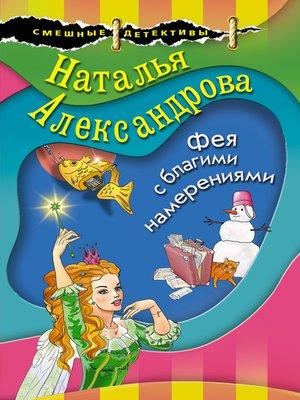 cover image of Фея с благими намерениями
