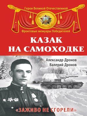 cover image of Казак на самоходке. «Заживо не сгорели»