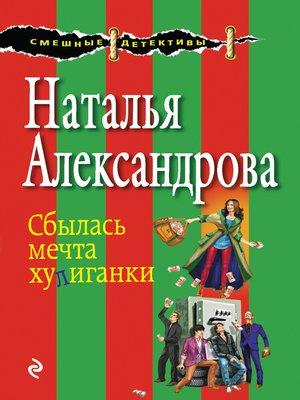 cover image of Сбылась мечта хулиганки