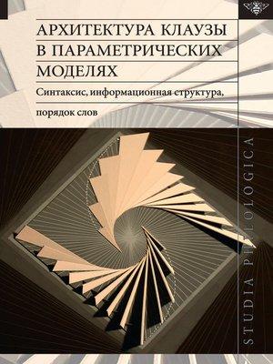 cover image of Архитектура клаузы в параметрических моделях