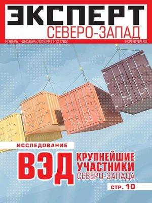 cover image of Эксперт Северо-запад 11-12-2018