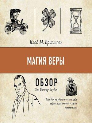cover image of Магия веры. Клод М. Бристоль (обзор)