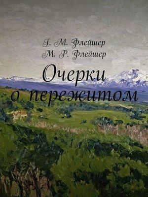 cover image of Очерки опережитом