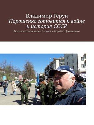 cover image of Порошенко готовится квойне и история СССР. Братские славянские народы вборьбе сфашизмом