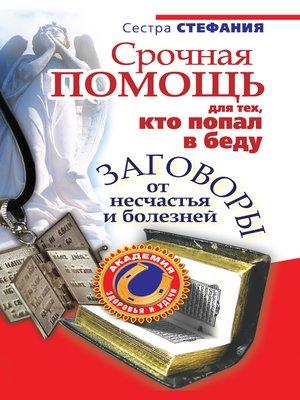 cover image of Срочная помощь для тех, кто попал в беду. Заговоры от несчастья и болезней
