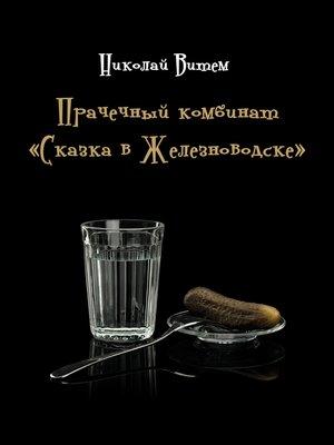 cover image of Прачечный комбинат «Сказка в Железноводске»