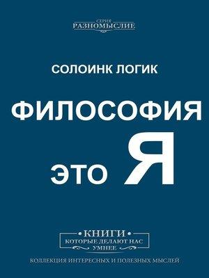 cover image of Философия этоЯ