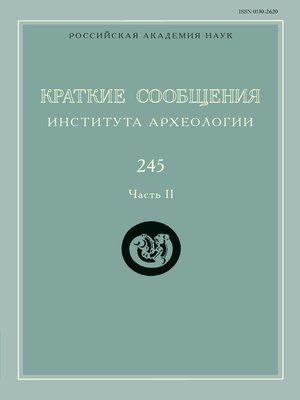 cover image of Краткие сообщения Института археологии. Выпуск 245. Часть II