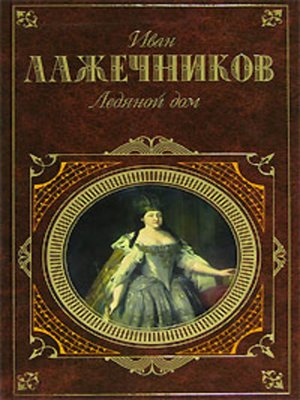 cover image of Ледяной дом