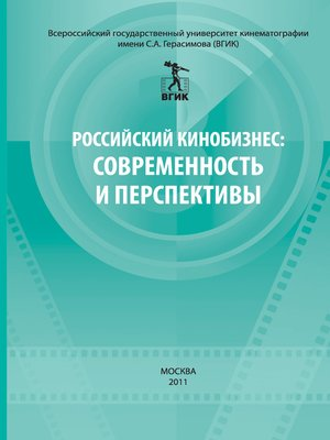 cover image of Российский кинобизнес