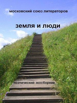 cover image of Земля и люди Поэтический экосборник