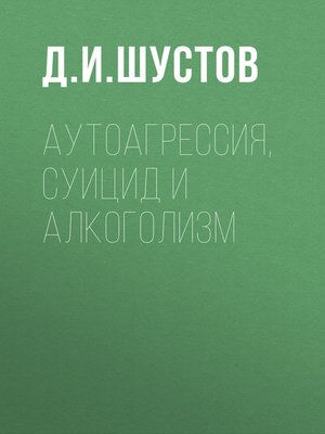 cover image of Аутоагрессия, суицид и алкоголизм