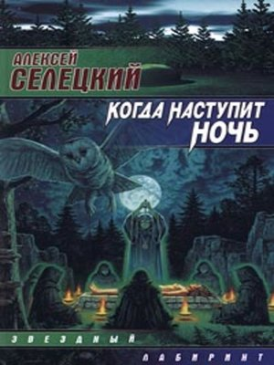 cover image of Когда наступит ночь