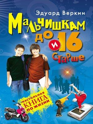 cover image of Мальчишкам до 16 и старше