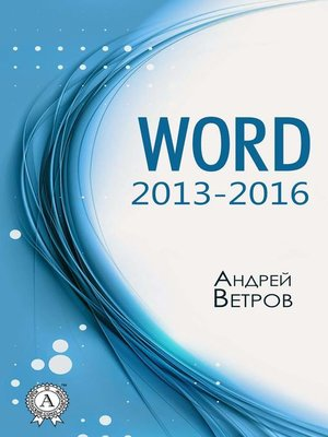 cover image of Word 2013—2016