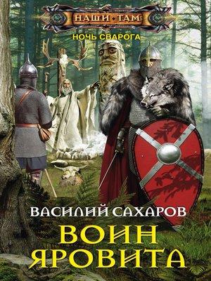 cover image of Воин Яровита