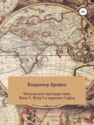 cover image of Московское троецарствие