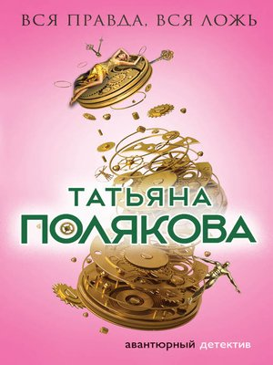 cover image of Вся правда, вся ложь