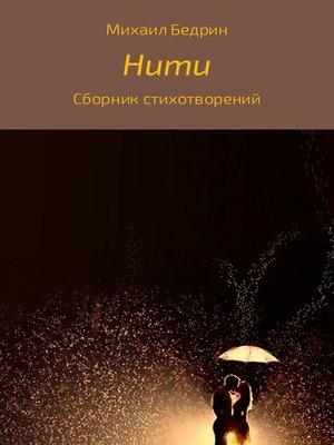 cover image of Нити