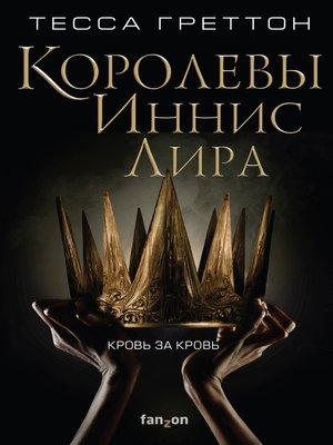 cover image of Королевы Иннис Лира