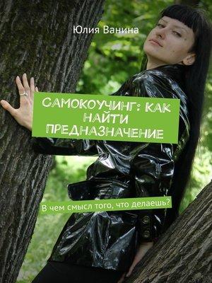 cover image of СамоКоучинг