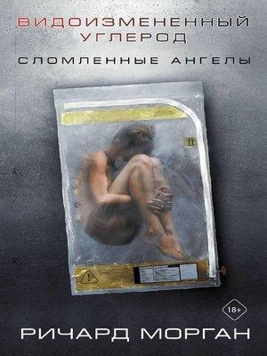 cover image of Сломленные ангелы