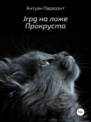 cover image of Jrpg на ложе Прокруста