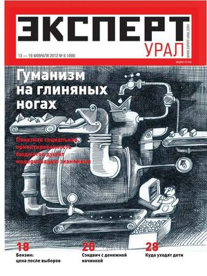 cover image of Эксперт Урал 06-2012
