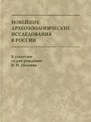 cover image of Новейшие археозоологические исследования в России. К столетию со дня рождения В. И. Цалкина