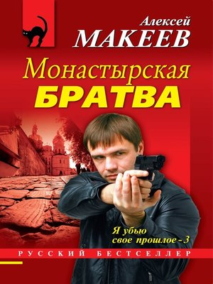 cover image of Монастырская братва