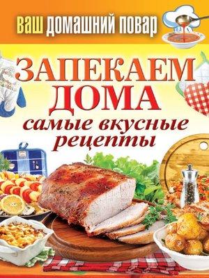 cover image of Запекаем дома. Самые вкусные рецепты