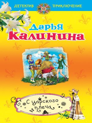 cover image of С царского плеча