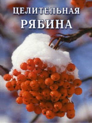 cover image of Целительная рябина