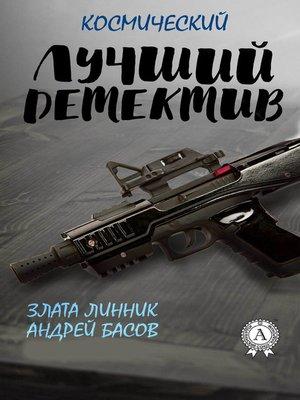 cover image of Лучший космический детектив