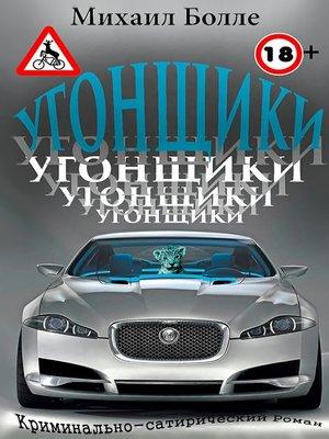 cover image of Угонщики