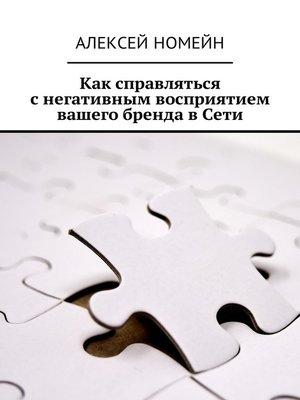 cover image of Как справляться снегативным восприятием вашегобренда вСети