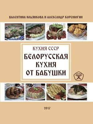 cover image of Белорусская кухня от бабушки