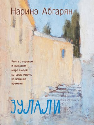cover image of Зулали (сборник)