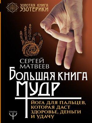 cover image of Большая книга мудр. Йога для пальцев, которая даст здоровье, деньги и удачу