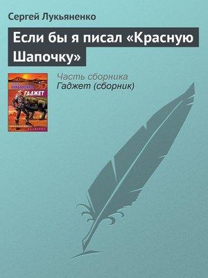 cover image of Если бы я писал «Красную Шапочку»