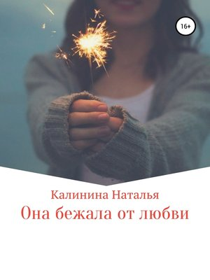 cover image of Она бежала от любви...