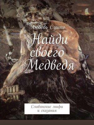 cover image of Найди своего Медведя. Славянские мифы исказания