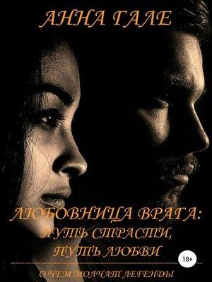 cover image of О чем молчат легенды. Любовница врага