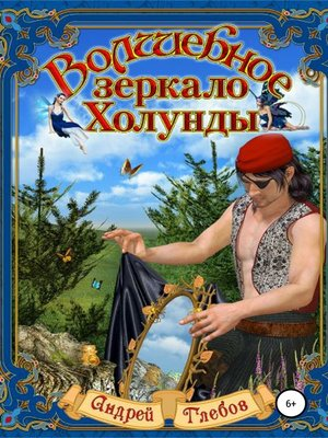 cover image of Волшебное зеркало Холунды