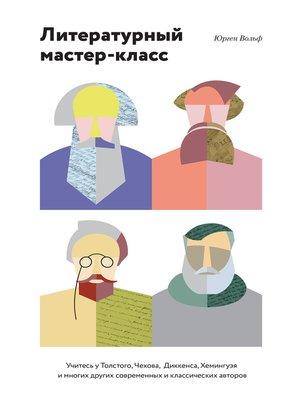 cover image of Литературный мастер-класс. Учитесь у Толстого, Чехова, Диккенса, Хемингуэя и многих других современных и классических авторов